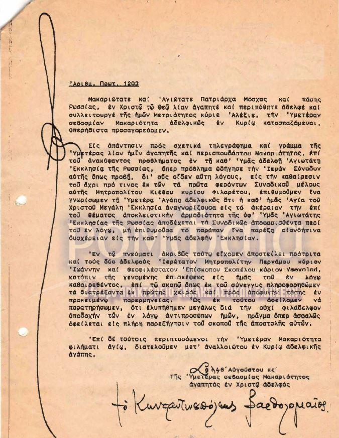 Pat. Bartholomew's original 1992 Greek letter