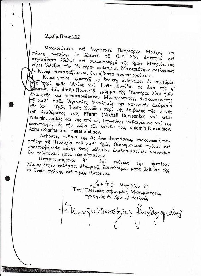 Pat. Bartholomew's original 1997 Greek letter