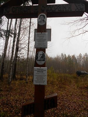 Поклонный крест на лагерном кладбище возле поселка Сорда с персональными табличками священника Димитрия Орехова и М.Н. Малышевой