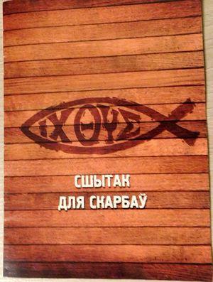 Книжка для «храмовых» наклеек. Надпись на белорусском языке: «Тетрадь для сокровищ»