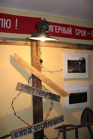 В музее поселка Абезь