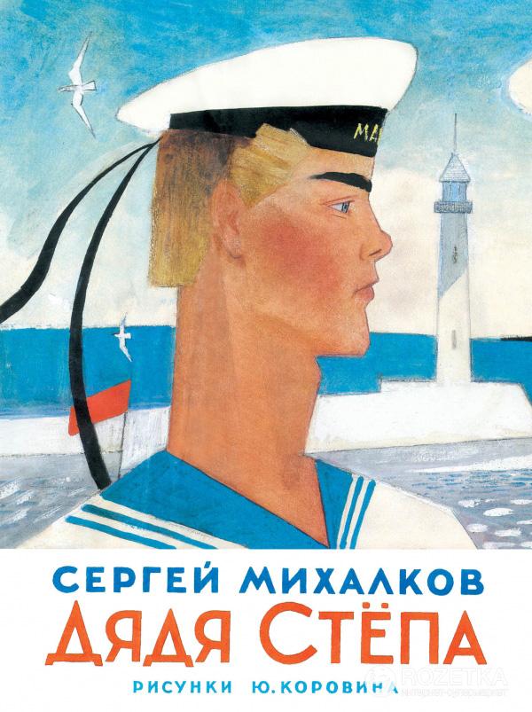 Зачем современным детям советский милиционер