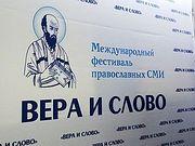 На фестивале «Вера и слово» прошла встреча, посвященная обсуждению ситуации на Украине