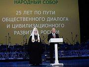 Президент России Владимир Путин и Святейший Патриарх Кирилл приняли участие в пленарном заседании XXII Всемирного русского народного собора