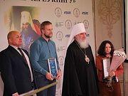 Вручены награды XIII конкурса «Просвещение через книгу»