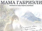 Православный театр «Живая Вода» покажет спектакль о старце Гаврииле (Ургебадзе)