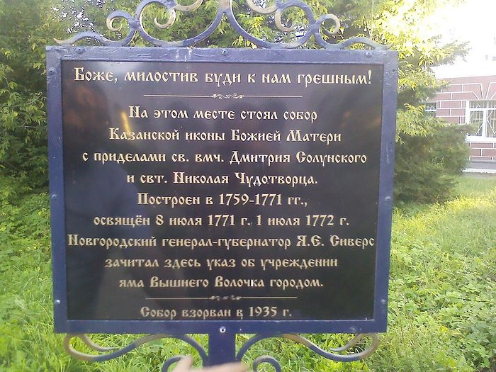 Табличка на месте Казанского собора