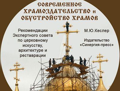 Экспертный совет по церковному искусству, архитектуре и реставрации выпустил диск «Современное храмоздательство и обустройство храмов»