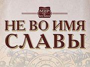 В МДА пройдет выставка детских мозаик и концерт классической музыки «Не во имя славы»