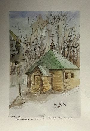 Храм св. ап. и ев. Иоанна Богослова на Богословском кладбище