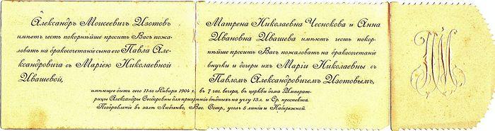 Приглашение на брак Изотовых 11-01-1904