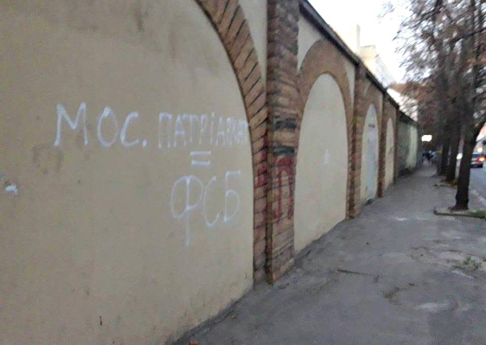 Очередная провокация в отношении храмов УПЦ совершена во Львове