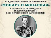 В ПСТГУ пройдет конференция «Монарх и монархия»