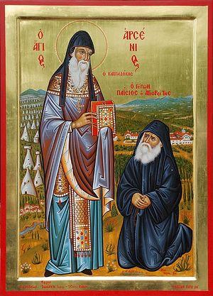 Икона прп. Арсения Каппадокийского с находящимся у его ног преподобным Паисием Святогорцем