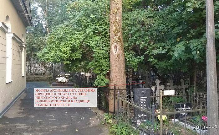 Могила старца Серафима (Проценко) на Большеохтинском кладбище Санкт-Петербурга. 2018 г.