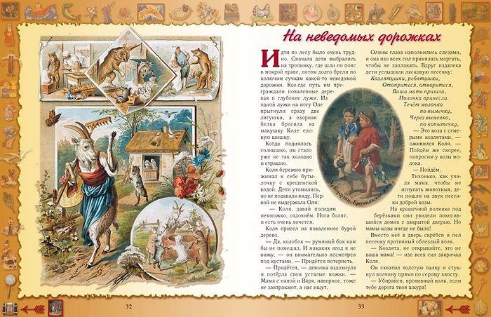 Большая русская сказка. Страницы из книги