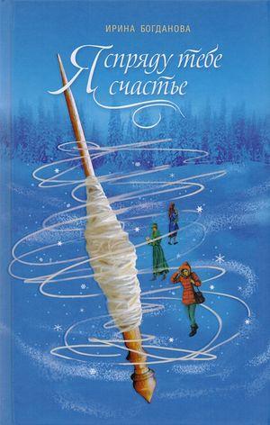 Книга Ирины Богдановой «Я спряду тебе счастье»