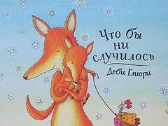 «Что бы ни случилось»: маленькая книжка о большой любви