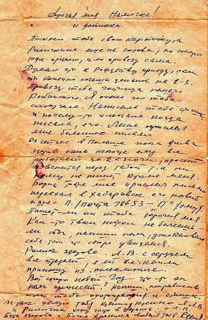 Письмо дочери Ксении к матери, монахини Марины (Изотовой)