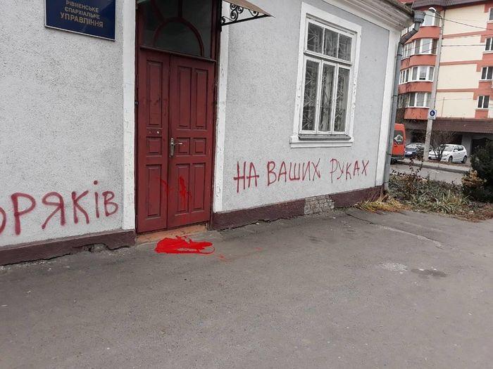 Photo: rivne.church.ua