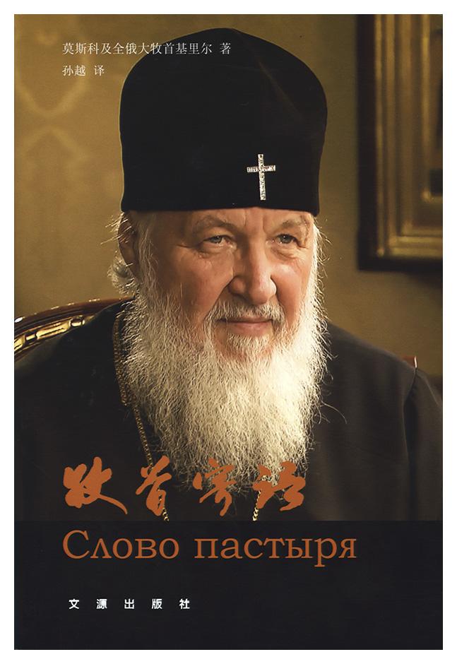 В Москве представят китайский перевод книги Святейшего Патриарха Кирилла «Слово пастыря»