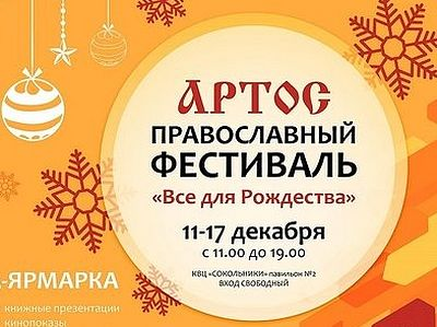 В Москве пройдет Рождественский фестиваль «Артос»
