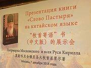 В Москве состоялась презентация китайского издания книги Патриарха Московского и всея Руси Кирилла «Слово пастыря»