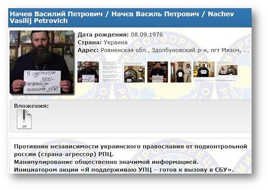Screenshot of Fr. Vasily's entry on Peacemaker