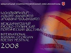 Poets at the Russo-Georgian Poetry Festival Address the People and Leaders of Russia and Georgia