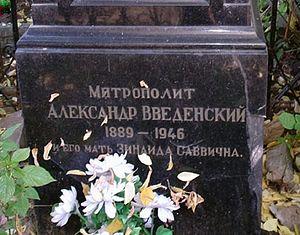 Могила «митрополита» Александра Введенского на Калитниковском кладбище Москвы