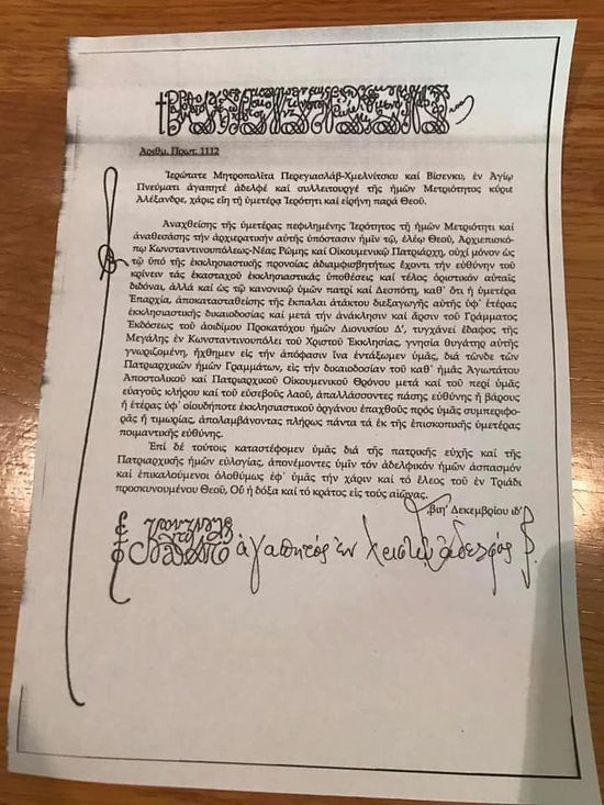 Письмо патриарха Варфоломея