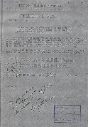 Ответ на просьбу верующих об открытии молитвенного здания. 1956 г.