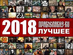 Православие.Ru'2018: лучшее