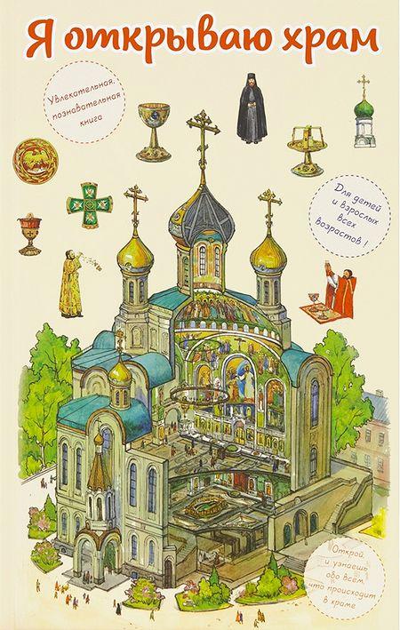 «Я открываю храм» (М.: Изд-во Сретенского монастыря, 2018)