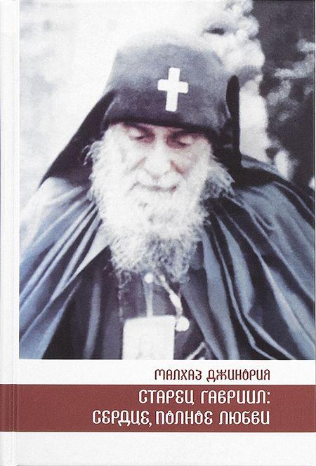 Малхаз Джинория. «Старец Гавриил: сердце, полное любви» (М.: Апостол веры, 2018)