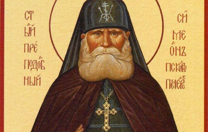 Преподобный Симеон Псково-Печесркий