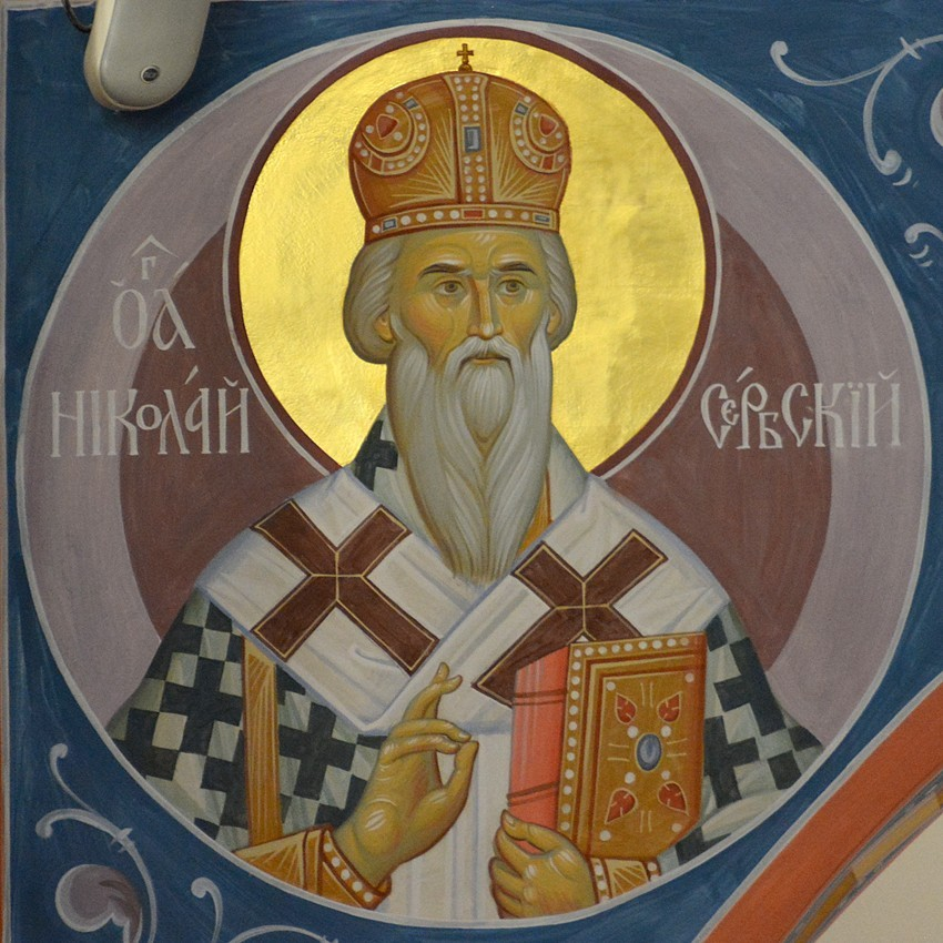 Άγιος Νικόλαος, Αρχιεπίσκοπος Σερβίας (Βελιμίροβιτς)