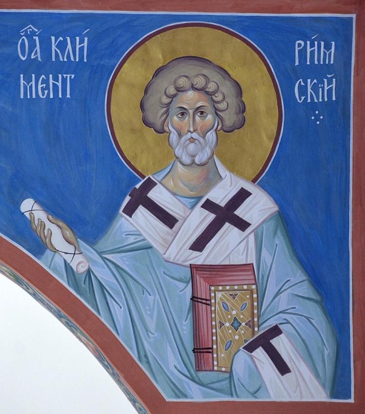 Священномученик Климент Римский