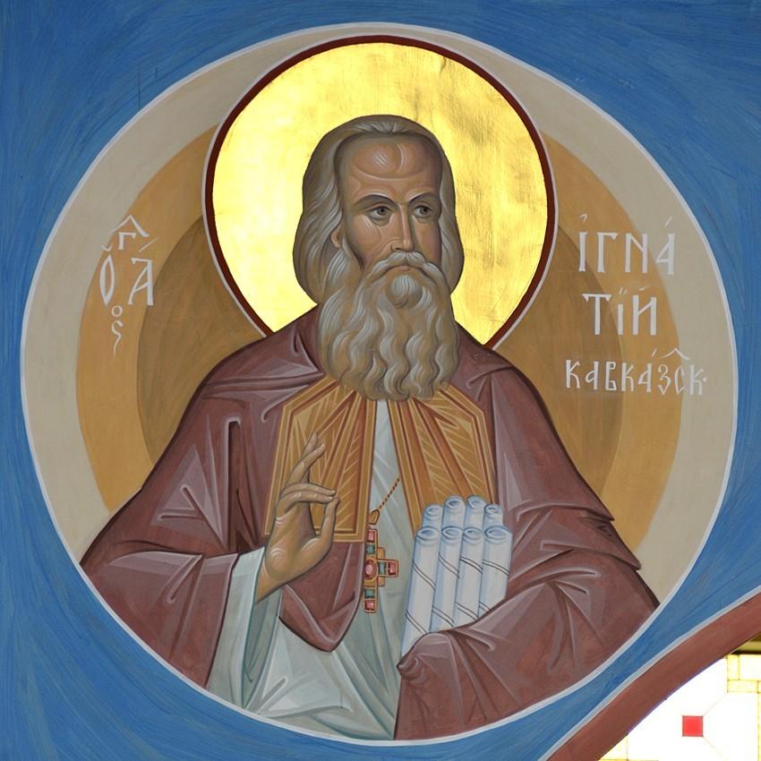 Святитель Игнатий Кавказский