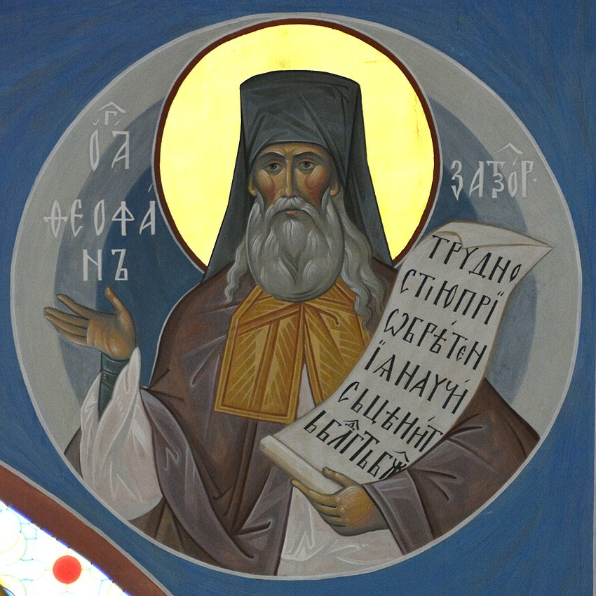 Άγιος Θεοφάνης o Έγκλειστος