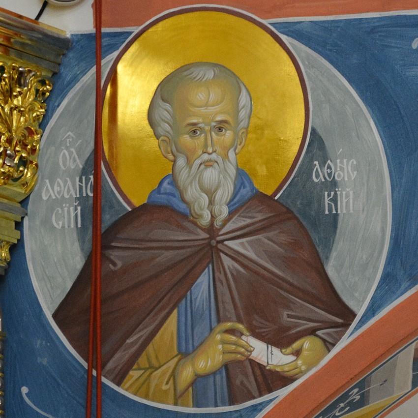 Преподобный Афанасий Афонский. Фреска