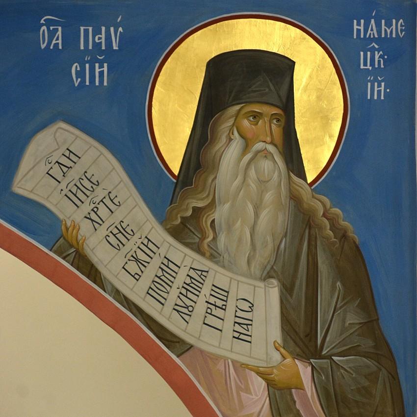Преподобный Паисий Нямецкий