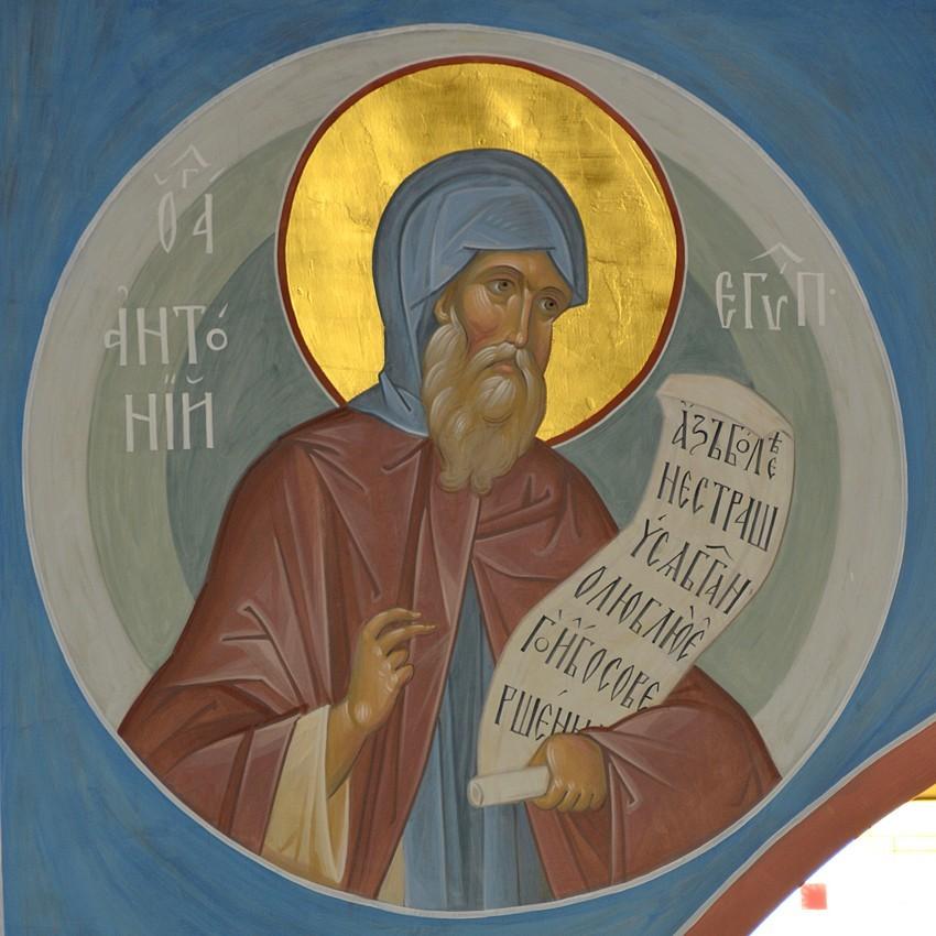 Преподобный Антоний Египетский