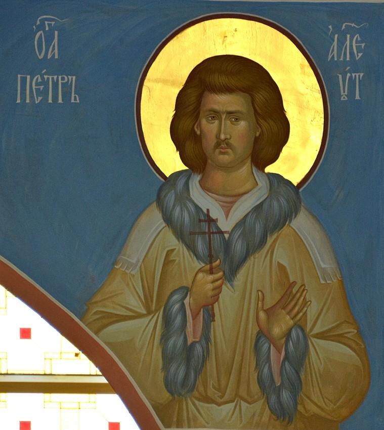 Мученик Петр Алеут