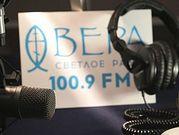 Радио «Вера» начало вещание в Волгограде