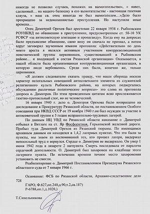 Заключительная часть письма из Государственного архива Рязанской области