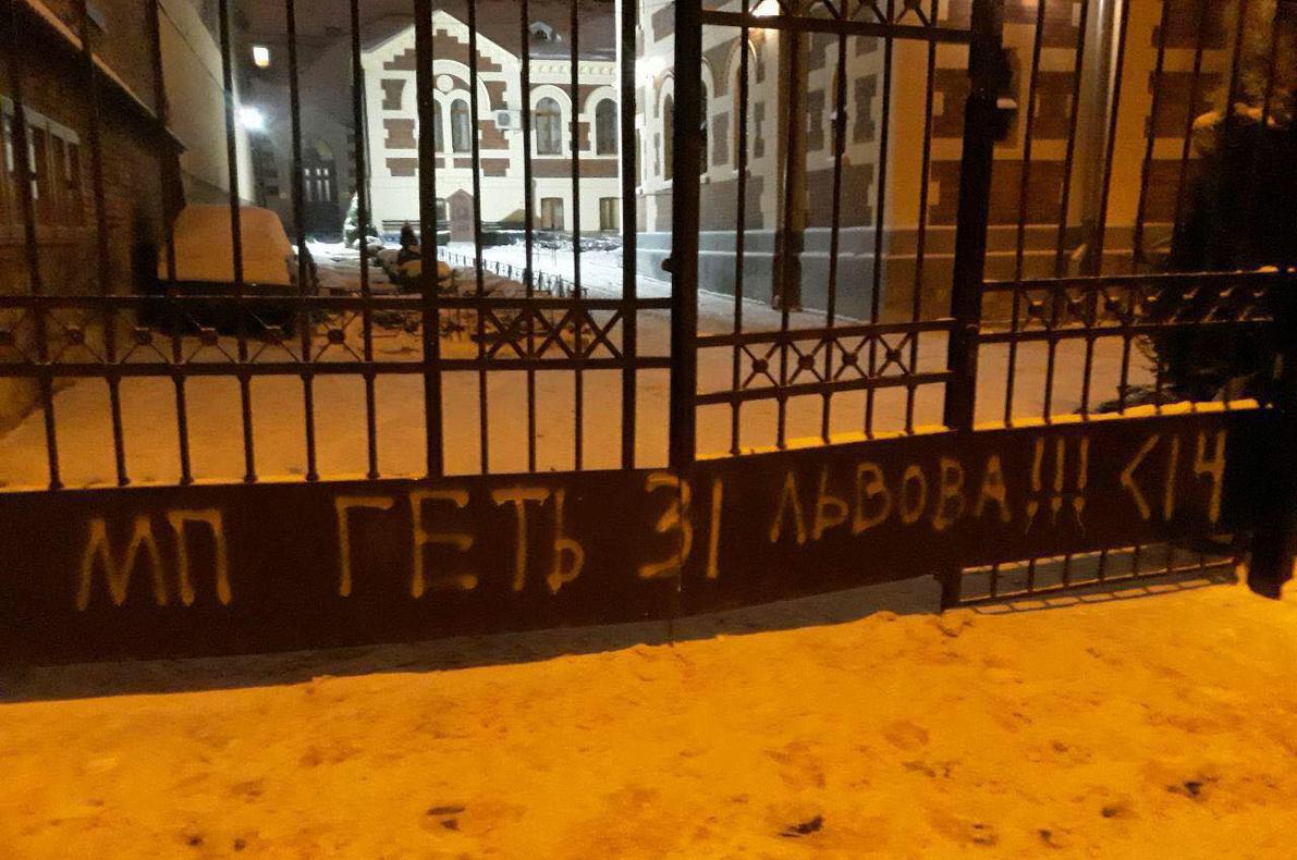 Радикалы-националисты совершили акты вандализма в отношении двух храмов Украинской Православной Церкви во Львове