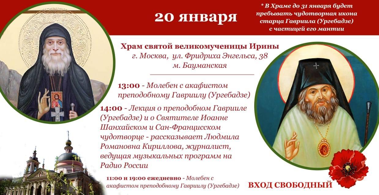В московском храме св.Ирины в воскресенье состоится молебен с акафистом прп.Гавриилу (Ургебадзе)
