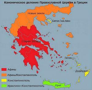 Каноническое деление Православной Церкви в Греции.