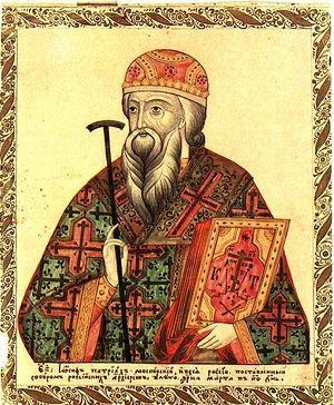 Иосиф, Патриарх Московский и всея Руси. Пятый Патриарх Российский